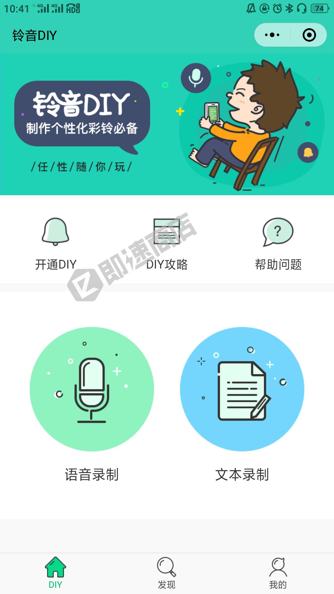 铃音DIY小程序详情页截图