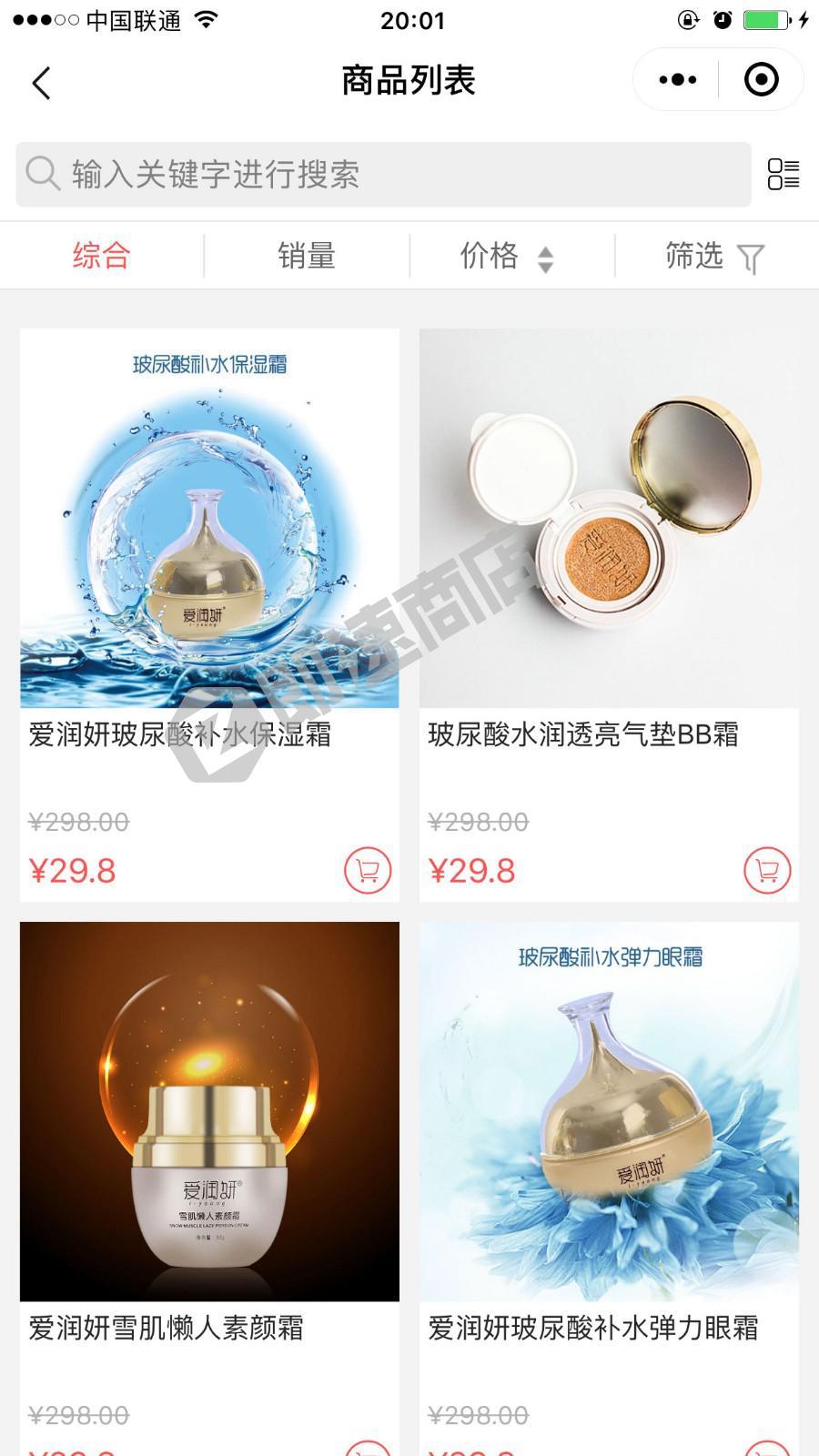 爱润妍小程序列表页截图