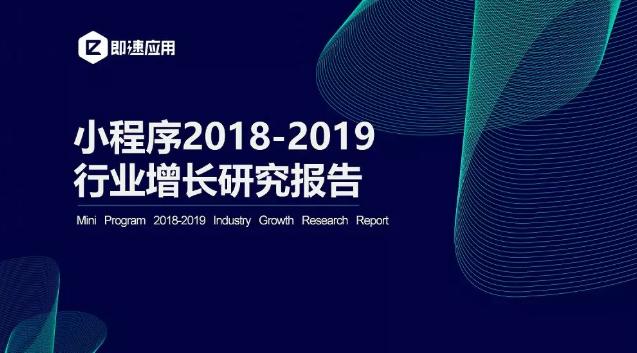 即速应用小程序2018-2019行业增长研究报告