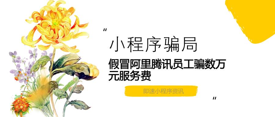 亚博-小程序骗局:假冒阿里腾讯员工骗数万元服务费