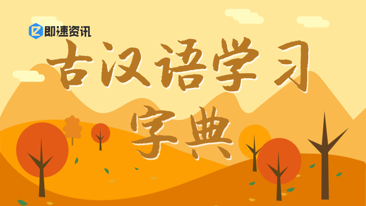文言文学习掌中宝——古汉语字典小程序测评