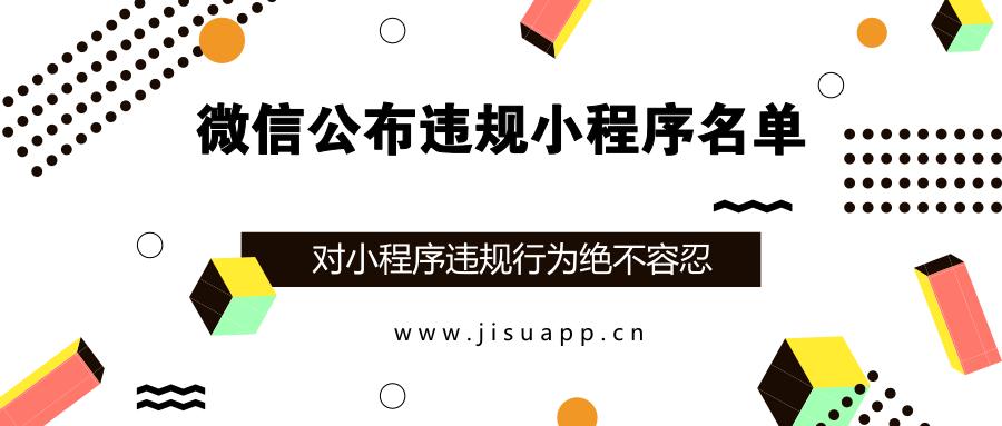 亚博-微信公布违规小程序名单,对小程序违规行为绝不容忍