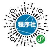 程序社-微信小程序二维码