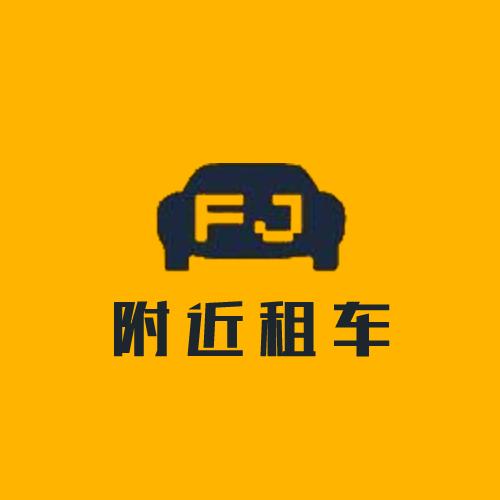 附近租车——便捷出行平台-微信小程序