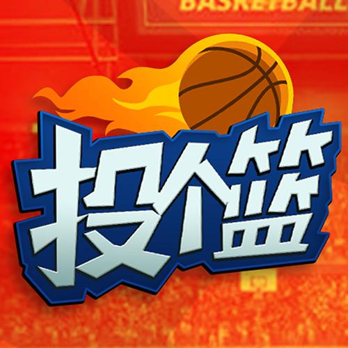 疯狂篮球好玩的投篮游戏