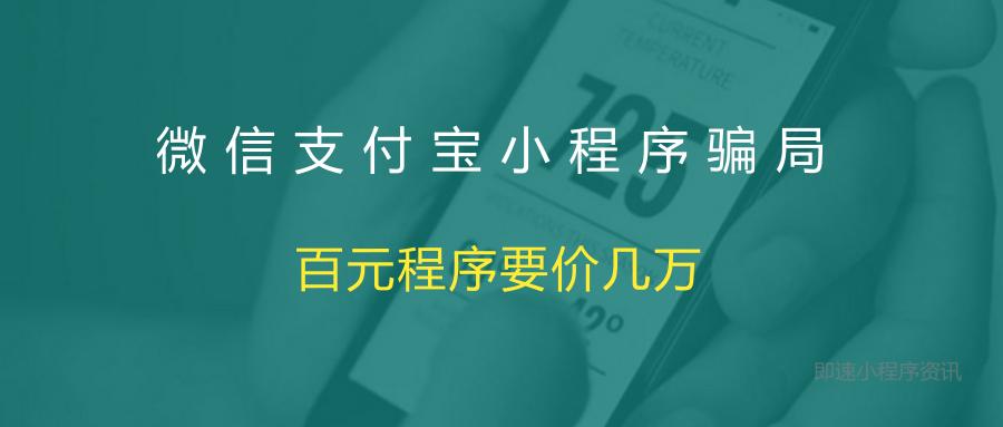 亚博-微信、支付宝小程序骗局:百元程序要价几万