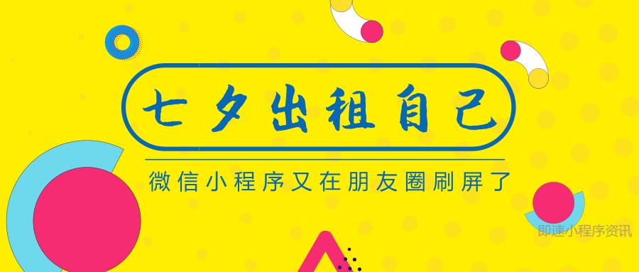 刚刚,「七夕出租自己」微信小程序又在朋友圈刷屏了!