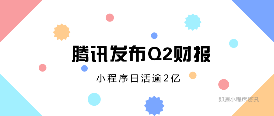 腾讯发布Q2财报:微信小程序日活逾2亿!
