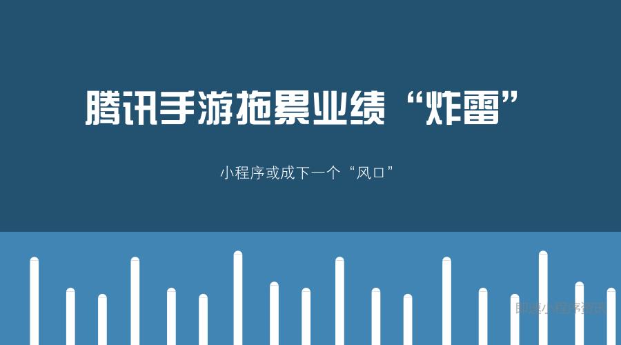 """亚博-腾讯手游拖累业绩""""炸雷"""" 小程序或成下一个""""风口"""""""