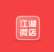 江湖微店系统微信小程序
