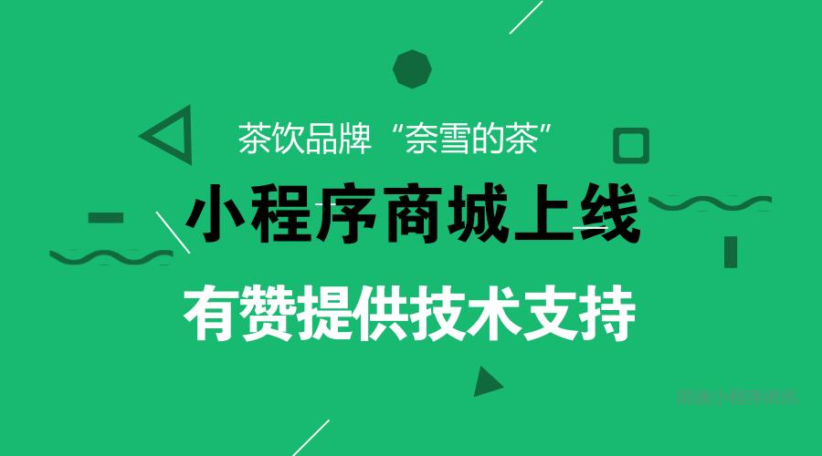 """亚博-茶饮品牌""""奈雪的茶""""小程序商城上线,有赞提供技术支持"""