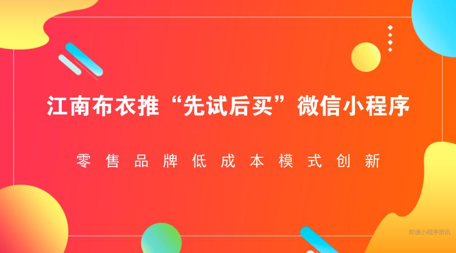 """亚博-江南布衣推""""先试后买""""微信小程序,零售品牌低成本模式创新"""