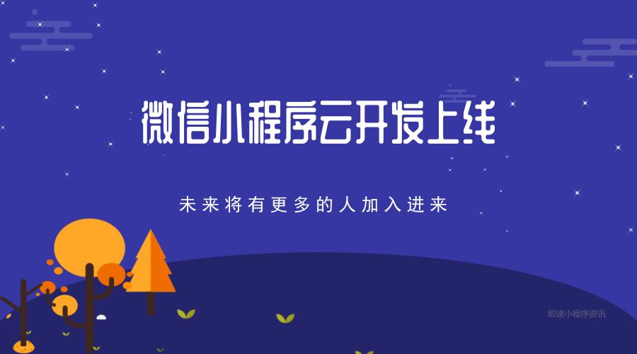 亚博-微信小程序云开发上线!未来将有更多的人加入进来