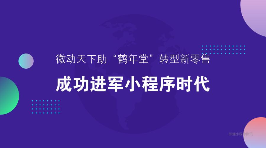 """亚博-微动天下助""""鹤年堂""""转型新零售,成功进军小程序时代"""