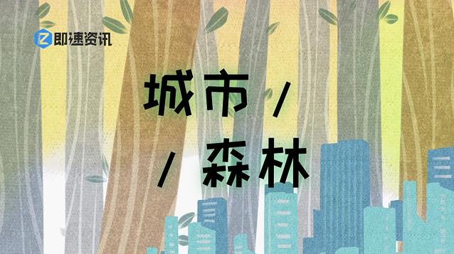 绿色环保,从我做起——城市森林小程序测评