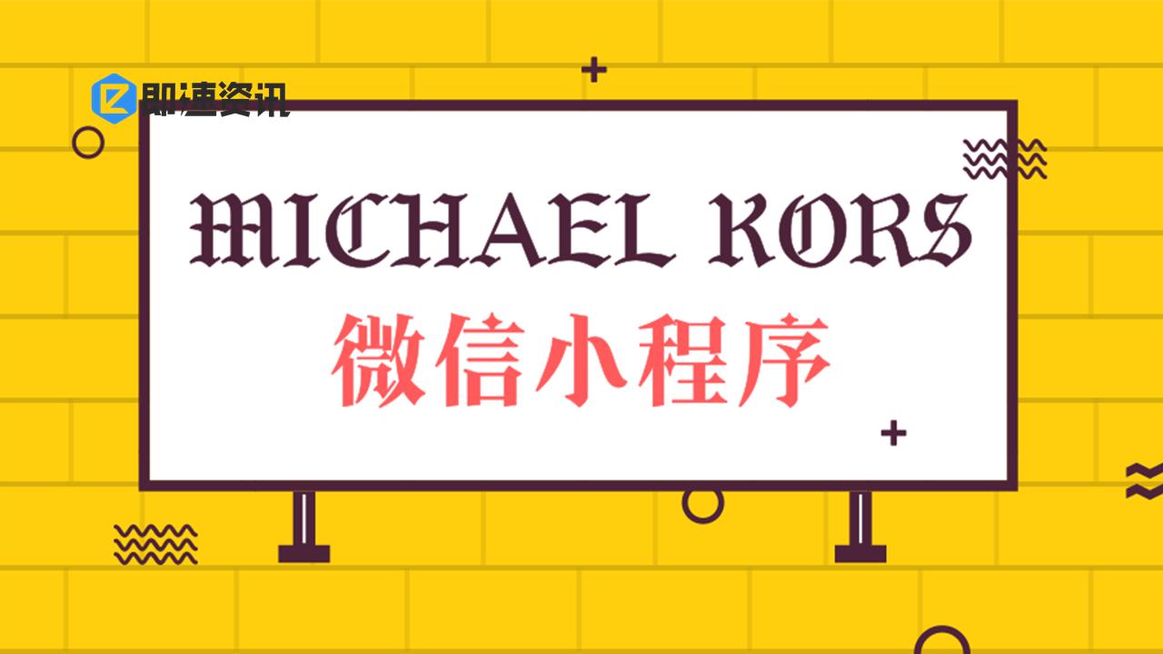 美丽轻时尚——MICHAEL KORS小程序测评