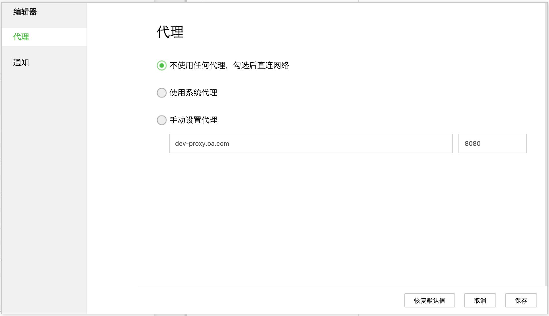 settings_proxy