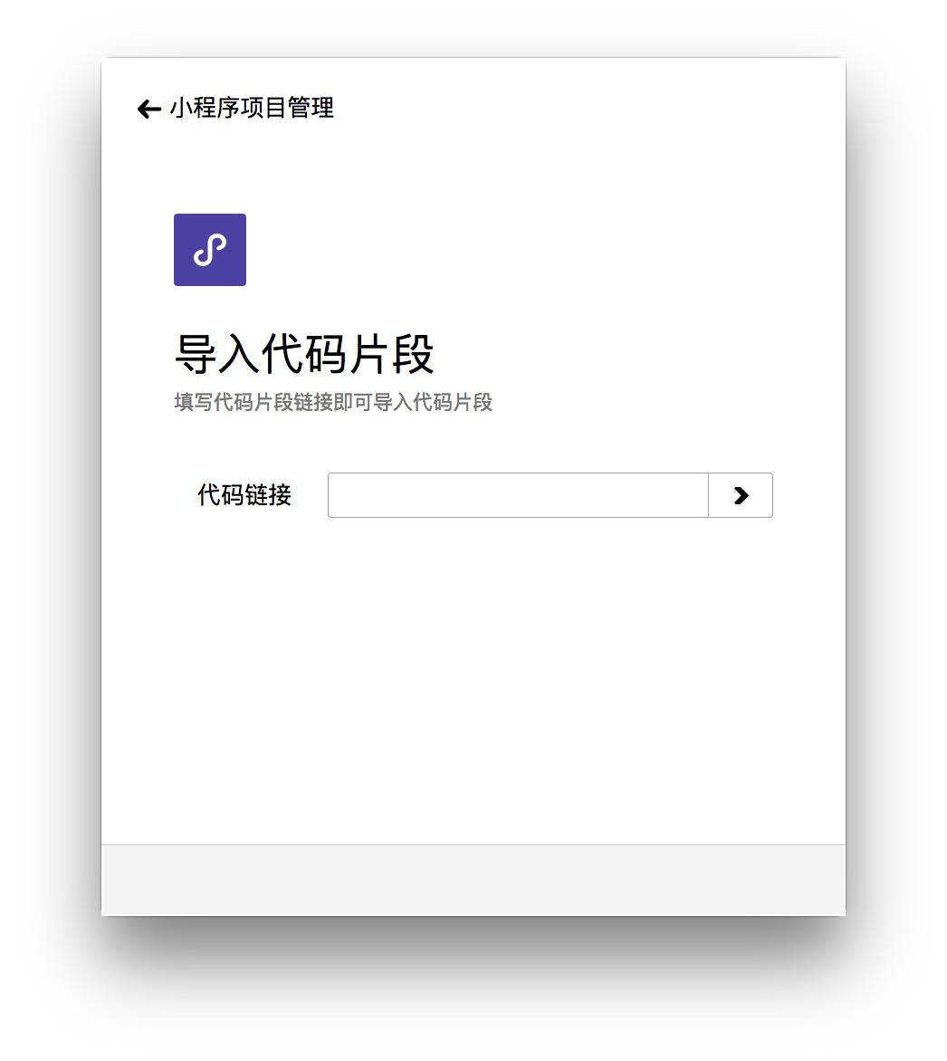 import-minicode