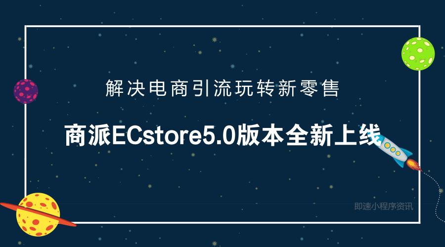 亚博-解决电商引流玩转新零售,商派ECstore5.0版本全新上线