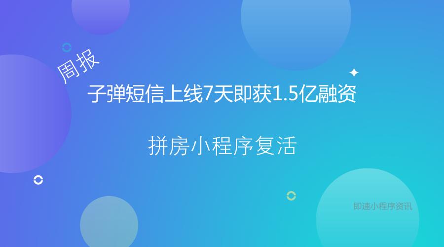 亚博-子弹短信上线7天即获1.5亿融资,拼房小程序复活了
