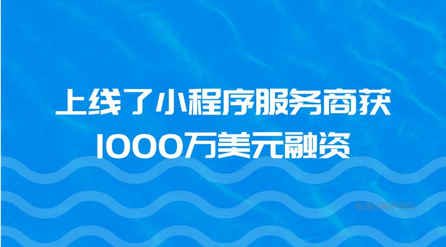亚博-上线了小程序服务商获1000万美元融资,由凯辉基金领投