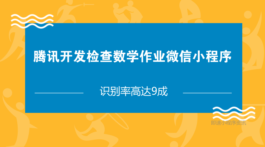 亚博-腾讯开发检查数学作业微信小程序,识别率高达9成