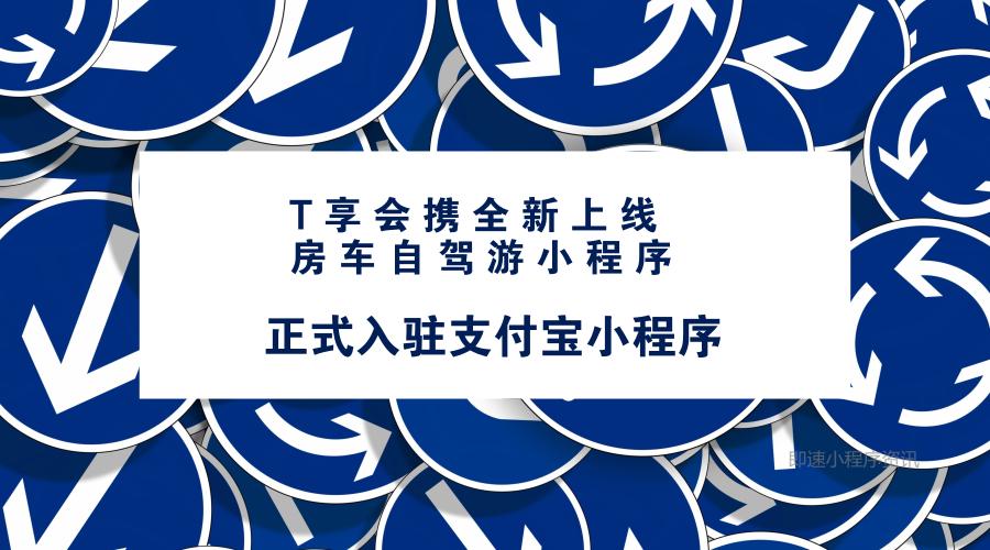"""亚博-T享会携全新上线的""""房车自驾游""""小程序,正式入驻支付宝小程序!"""