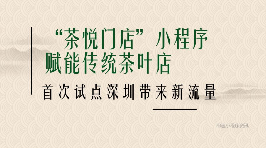 """亚博-""""茶悦门店""""小程序赋能传统茶叶店,首次试点深圳带来新流量"""