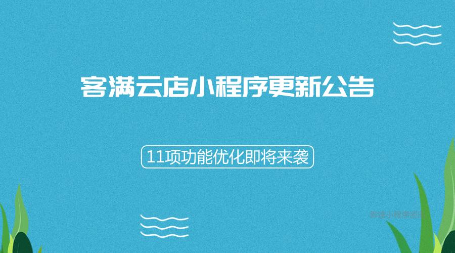 亚博-客满云店小程序更新公告,11项功能优化即将来袭