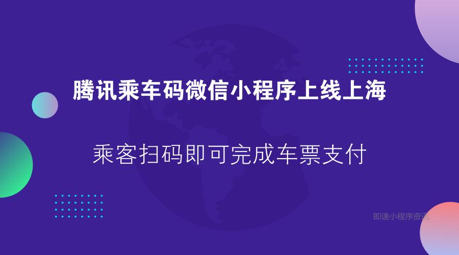 亚博-腾讯乘车码微信小程序上线上海,乘客扫码即可完成车票支付