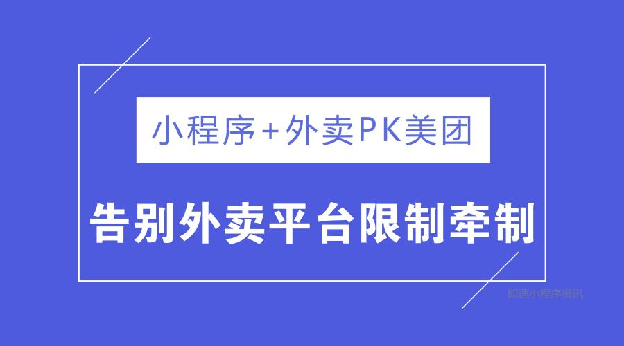 """亚博-""""小程序+外卖""""PK""""美团"""",告别外卖平台限制牵制"""