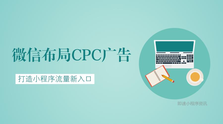 棋牌游戏-微信布局CPC广告,打造小程序流量新入口