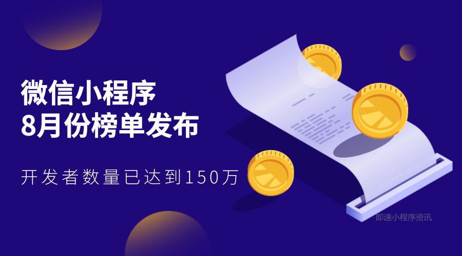亚博-微信小程序8月份榜单发布,开发者数量已达到150万