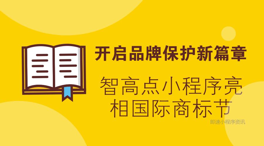 亚博-开启品牌保护新篇章,智高点小程序亮相国际商标节