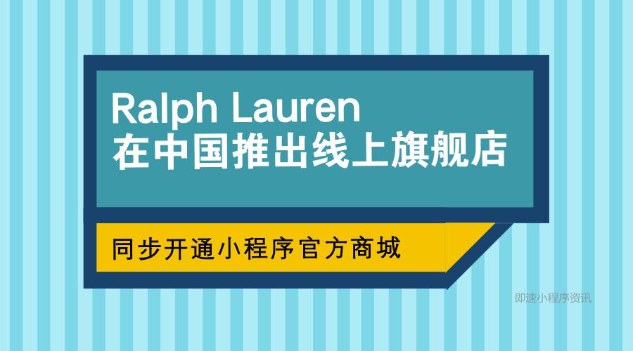 亚博-Ralph Lauren在中国推出线上旗舰店,同步开通小程序官方商城