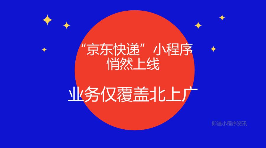 """亚博-""""京东快递""""小程序悄然上线,业务仅覆盖北上广"""