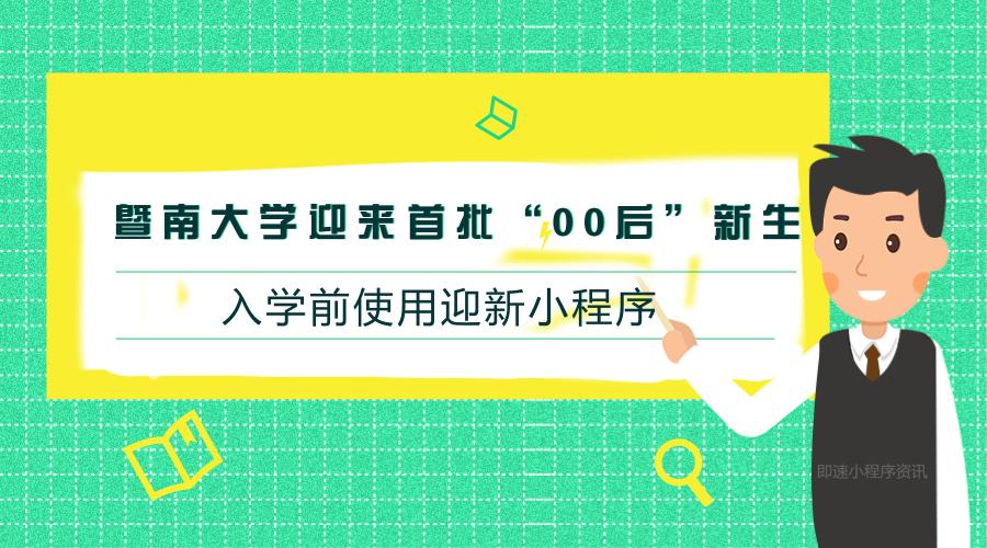 """棋牌游戏-暨南大学迎来首批""""00后""""新生,增强新生入学教育实效"""