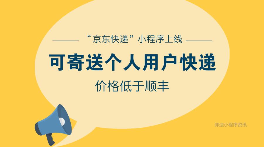 """亚博-""""京东快递""""小程序上线:可寄送个人用户快递,价格低于顺丰"""