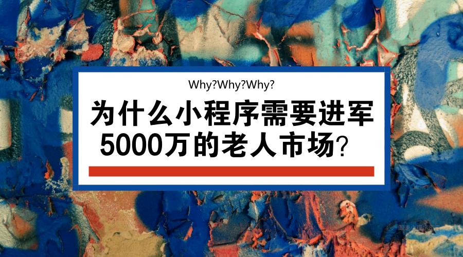 亚博-为什么小程序需要进军5000万的老人市场?
