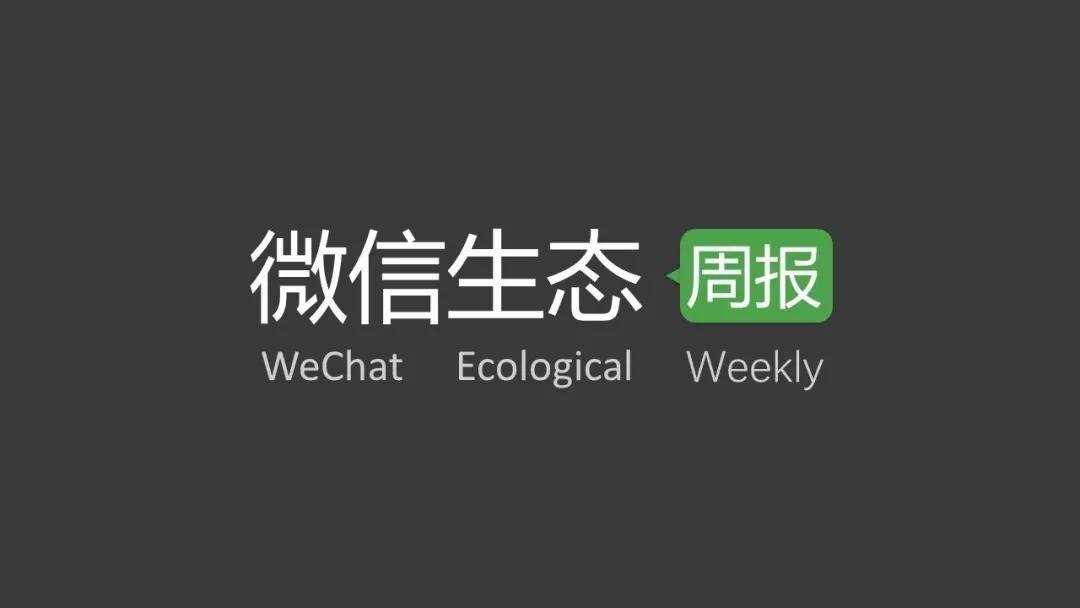 亚博-QQ 小程序内测上线、钉钉上线小程序平台「E 应用」、京东上线组局社交小程序「一起有局」 | 周报
