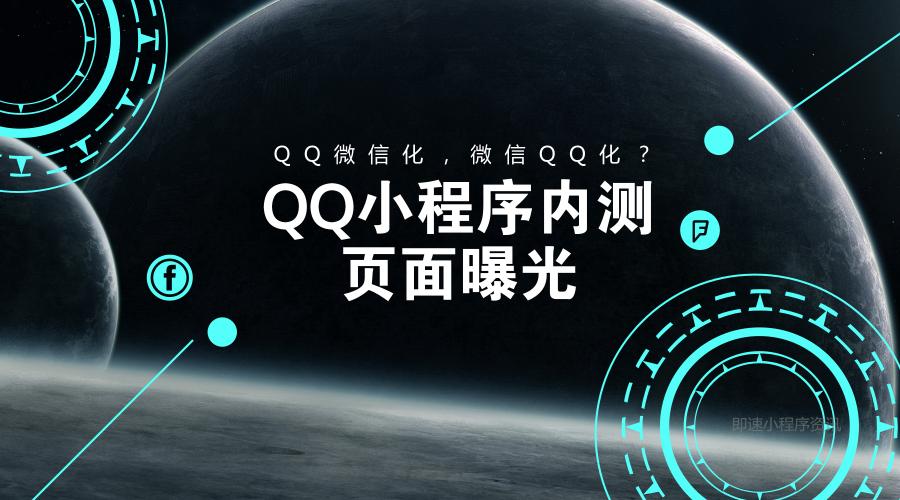 亚博-QQ微信化,微信QQ化?QQ小程序内测页面曝光