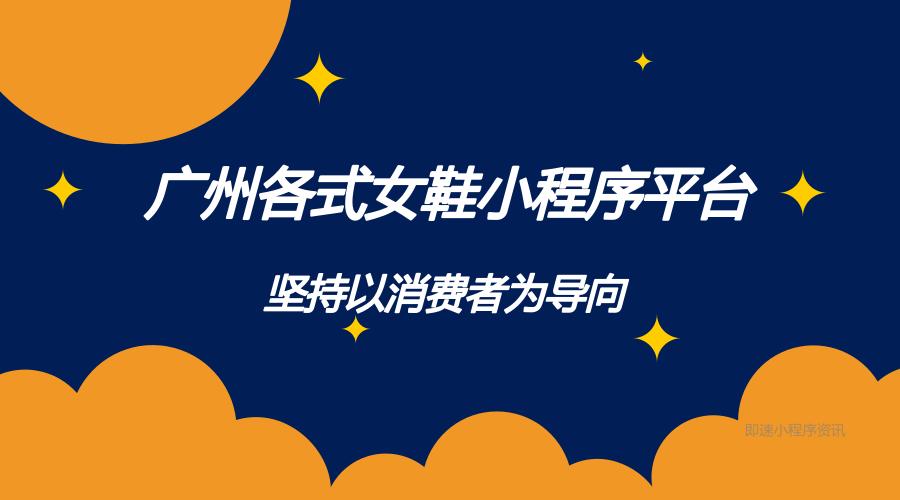 亚博-广州各式女鞋小程序平台,坚持以消费者为导向