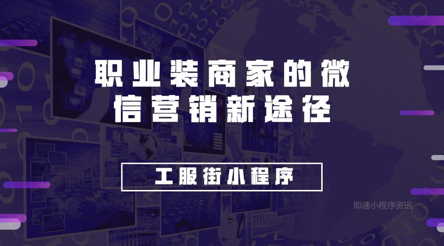 亚博-工服街小程序,职业装商家的微信营销新途径