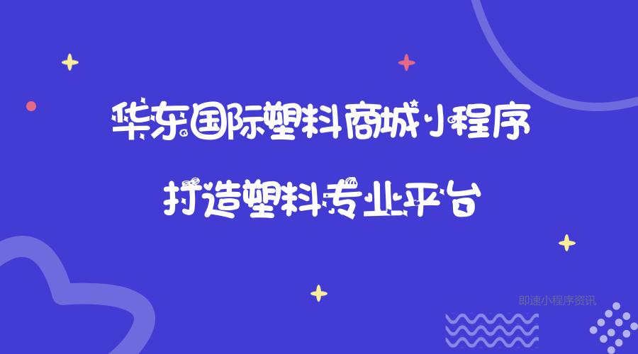 棋牌游戏-华东国际塑料商城小程序,打造塑料专业平台