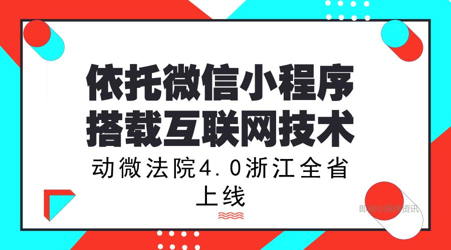 亚博-依托微信小程序搭载互联网技术,移动微法院4.0浙江全省上线