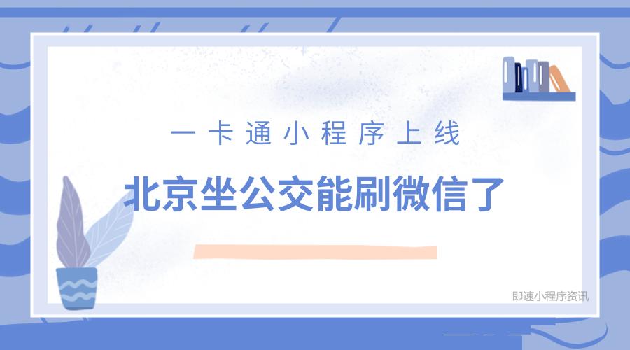 亚博-一卡通小程序上线,北京坐公交能刷微信了