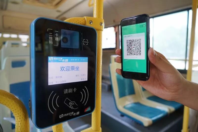 """亚博-""""北京一卡通""""微信小程序试运行,六区公交支持扫码乘车"""