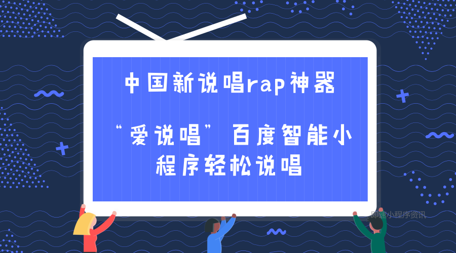 """亚博-中国新说唱rap神器,""""爱说唱""""百度智能小程序轻松说唱"""