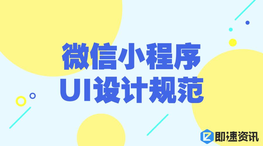 微信小程序UI设计规范