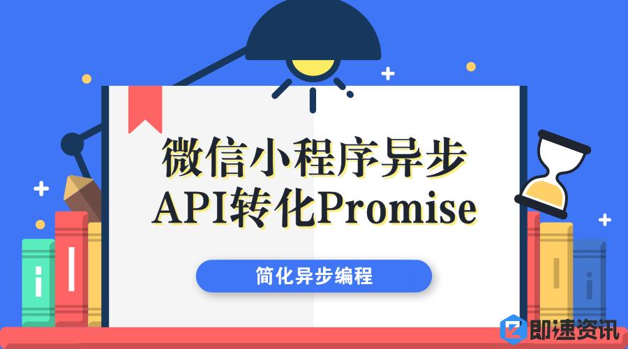 微信小程序异步API转化Promise,简化异步编程